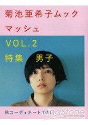 MASH 菊池亞希子 Vol.2-男子特集