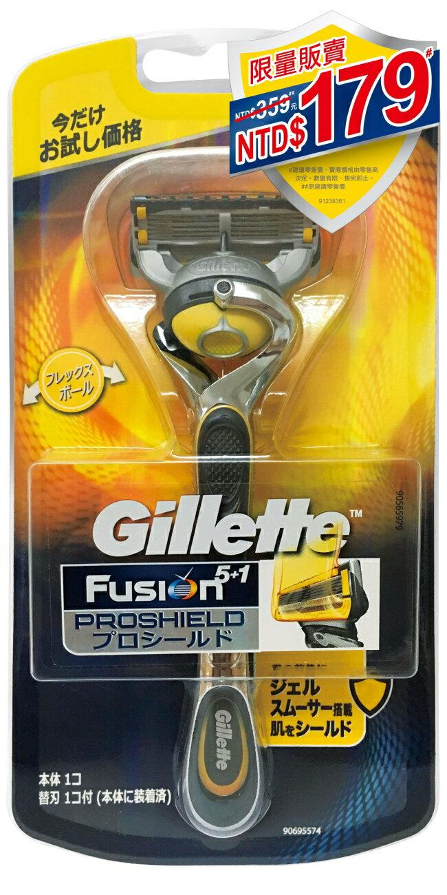 吉列鋒護Proshield超值裝潤滑系列刮鬍刀