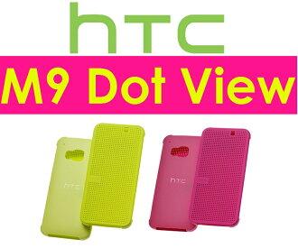 【原廠吊卡盒裝】宏達電 HTC M9 Dot View 炫彩保護套 原廠皮套 洞洞套