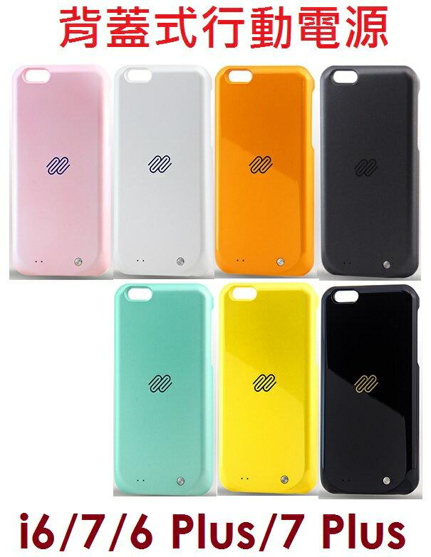 【預訂】蘋果 APPLE iPhone 好充背蓋式行動電源 背蓋式充電(i6/i7/i6 Plus/i7 Plus)