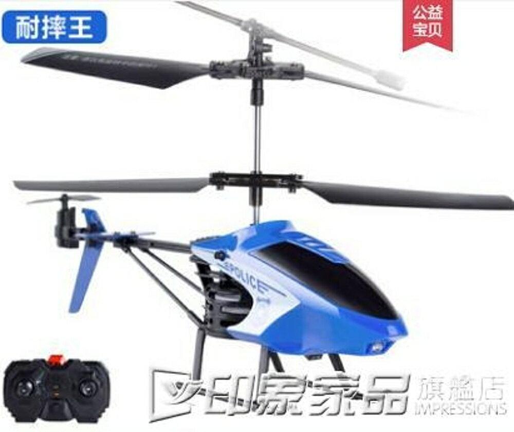 遙控飛機耐摔無人直升機迷你充電防撞兒童男孩玩具成人航模飛行器QM