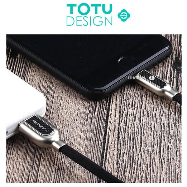 TOTU 涵系列 2.4A 快充 傳輸線 蘋果 鋅合金 閃充 Lightning 編織線 充電線 iPhone X 8 7 Plus 7