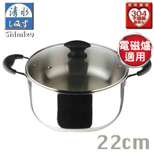 清水Shimizu 鋼鋼好原味湯鍋(22cm)【愛買】