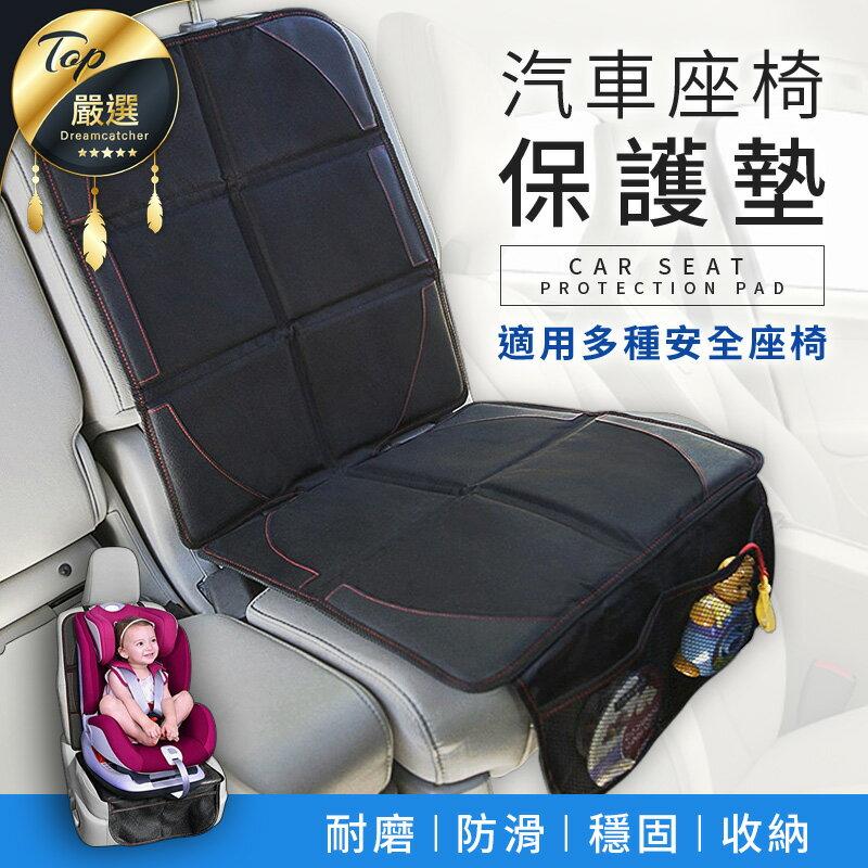 汽車座椅保護墊 兒童安全座椅保護墊 汽車椅墊 椅背墊 車用座椅保護