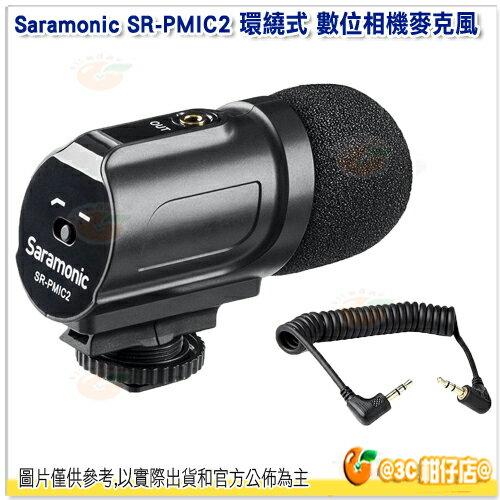 Saramonic SR-PMIC2 環繞式 數位相機麥克風 單反 DSLR 單眼相機 心型 收音模式