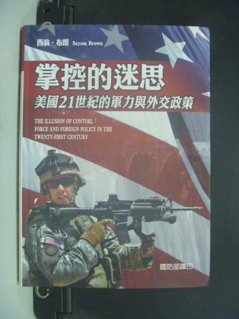 【書寶二手書T7/軍事_NSD】掌控的迷思:美國21世紀的軍力與外交政策_西翁