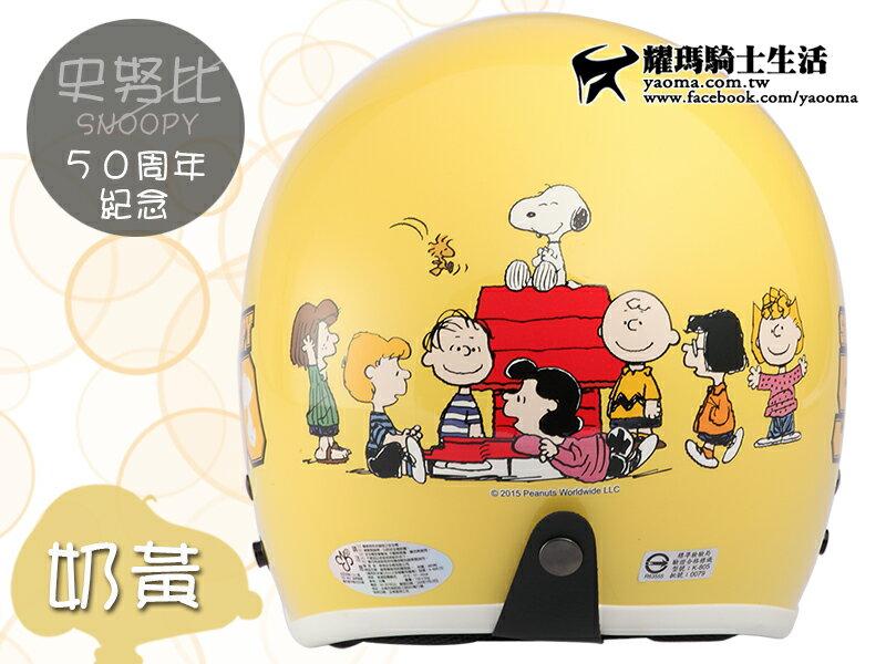 ψ∕KK華泰安全帽 半罩帽∕ 史努比 SNOOPY 50周年紀念 奶黃 K-803【正版授權】『耀瑪騎士生活機車部品』ψ
