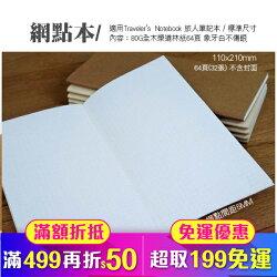 網點內頁 適用於 Traveler's Notebook 旅人筆記本 標準尺寸(84-0004)