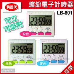 利百代多功能計時器LB-801