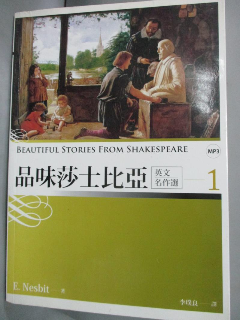 ~書寶 書T2/語言學習_IHJ~品味莎士比亞英文名作選 1 _E. Nesbit