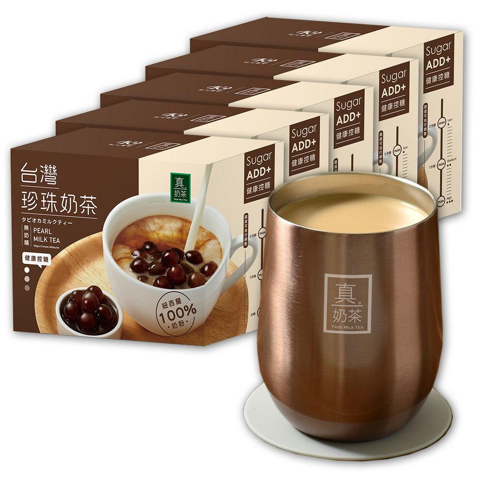 第五波:12 / 5晚上20:00 準時開搶►限量200組:台灣珍珠奶茶(5包 / 盒) x 5盒+免費送不鏽鋼雙層杯(珍珠奶茶專用杯  /  市價:NT$699)►最慢到貨日:12月25日 0