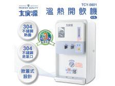 溫熱開飲機 - 6.3L   開飲機    飲水機   煮水器   除氯   省電   溫熱飲水機   飲水機  【大家源】