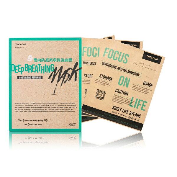雙向防護循環保濕面膜  Breathing Mask 3片 / 盒 1
