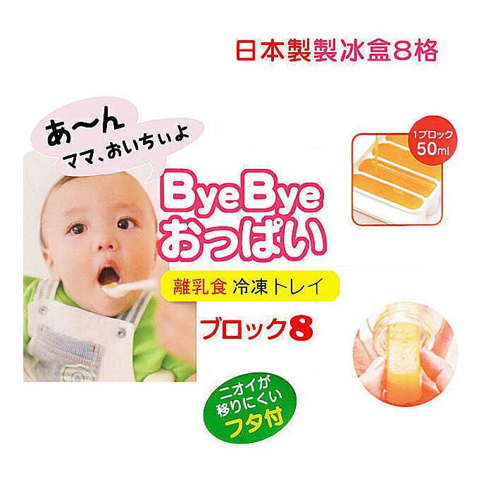 日本製 安心衛生 ByeBye 製冰盒 長型8格 離乳食品冷凍盒 副食品冷凍盒  【SV3638】快樂生活網 - 限時優惠好康折扣