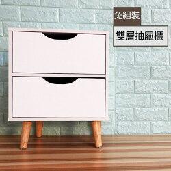 二層雙抽床頭櫃/置物櫃(免組裝)