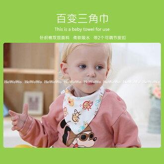 嬰兒圍兜兜 新生兒口水巾 寶寶水三角巾/頭巾 RA01141 好娃娃
