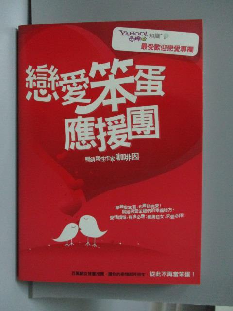 【書寶二手書T1/兩性關係_LJH】戀愛笨蛋應援團_咖啡因