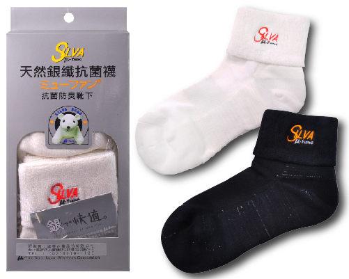 天然銀纖抗菌運動襪(女款) H028 除臭抗菌襪 吸濕排汗襪 銀纖襪【mocodo 魔法豆】