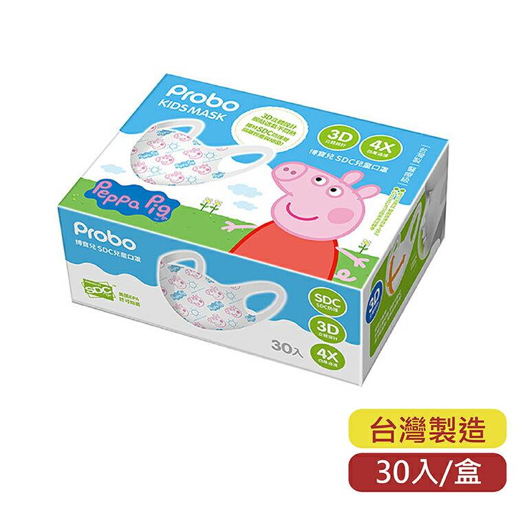 【憨吉小舖】博寶兒 SDC 醫療防護兒童立體口罩-佩佩豬(30入/盒)