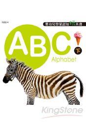 嬰幼兒啟蒙認知玩具書-ABC 下