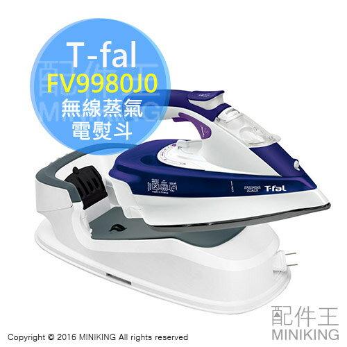 【配件王】日本代購 T-fal FV9980J0 蒸氣熨斗 無線 電熨斗 清潔 熨燙 襯衫 另 FV9604J0