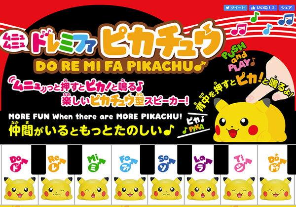 【鋼琴 音樂皮卡丘】音樂皮卡丘 鋼琴皮卡丘 唱歌皮卡丘 日本正版 該該貝比日本精品 ☆ 2