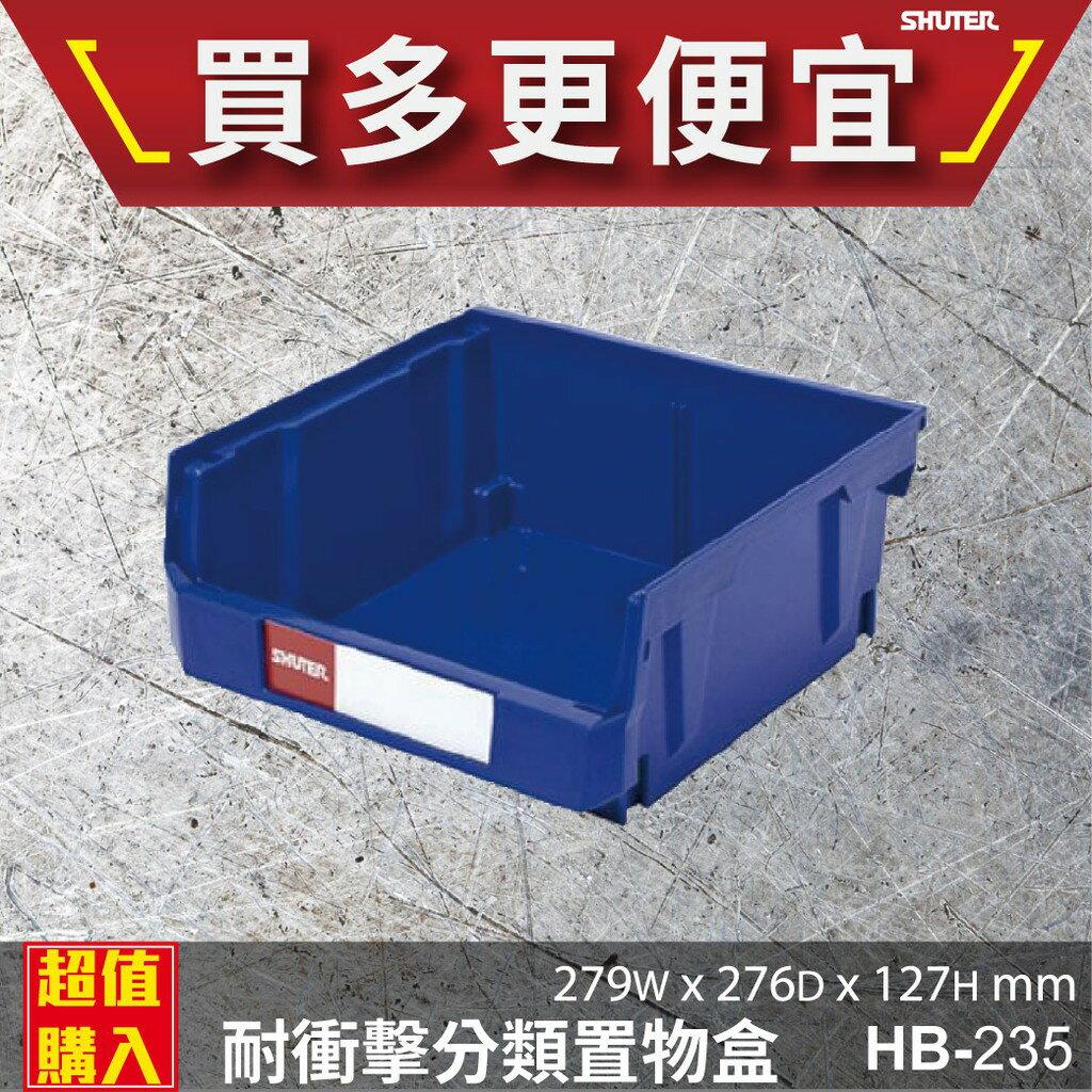 【西瓜籽】樹德 HB-235 耐衝擊 分類置物盒 置物盒 零件盒  收納盒  盒  盒子  螺絲盒 分類盒