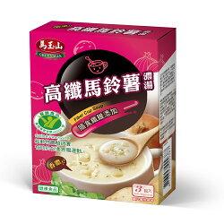【馬玉山】高纖馬鈴薯濃湯(3入)健康食品:有助於促進腸胃運動▶全館滿499免運