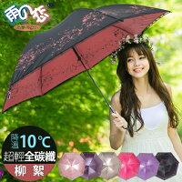 下雨天推薦雨靴/雨傘/雨衣推薦獨家降溫10℃ 超輕全碳纖維直傘-柳絮【黑內橙紅】SGS認證/防曬/抗UV/晴雨傘/全碳纖-日本雨之戀