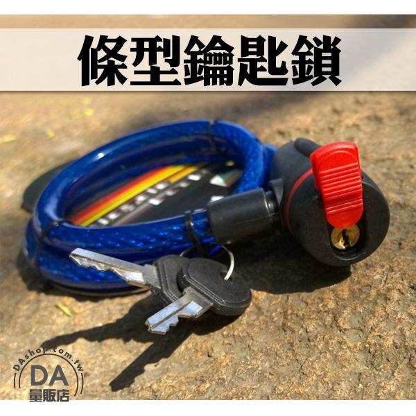 《DA量販店》機車 摩托車 單車 腳踏車 自行車 大鎖 鑰匙鎖 萬用鎖 機車鎖(79-2081)