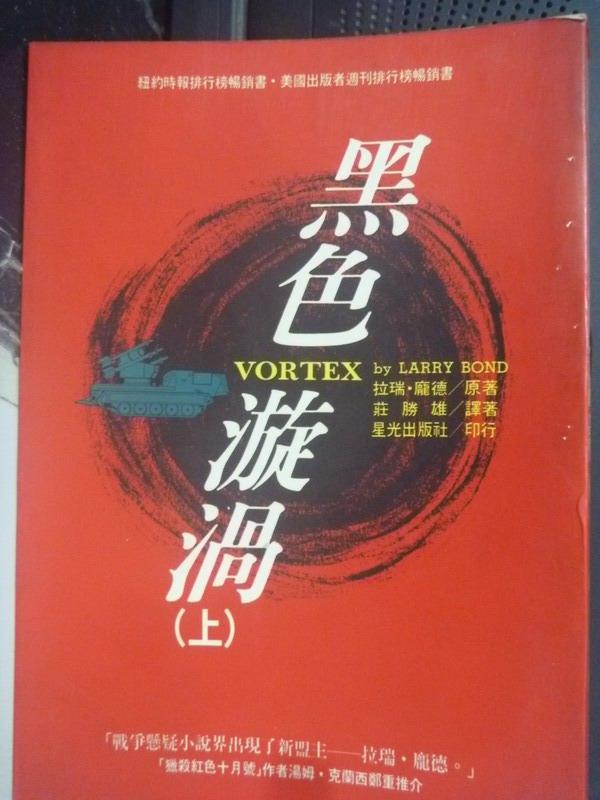 【書寶二手書T8/一般小說_IIB】黑色漩渦_拉瑞龐德