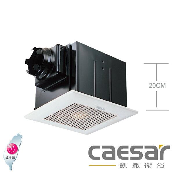 洗樂適衛浴:【caesar凱撒衛浴】靜音換氣扇(D608)