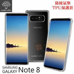 愛瘋潮工作室:【愛瘋潮】Metal-Slim三星SamsungGalaxyNote8(6.3吋)防撞氣墊TPU手機殼手機保護套
