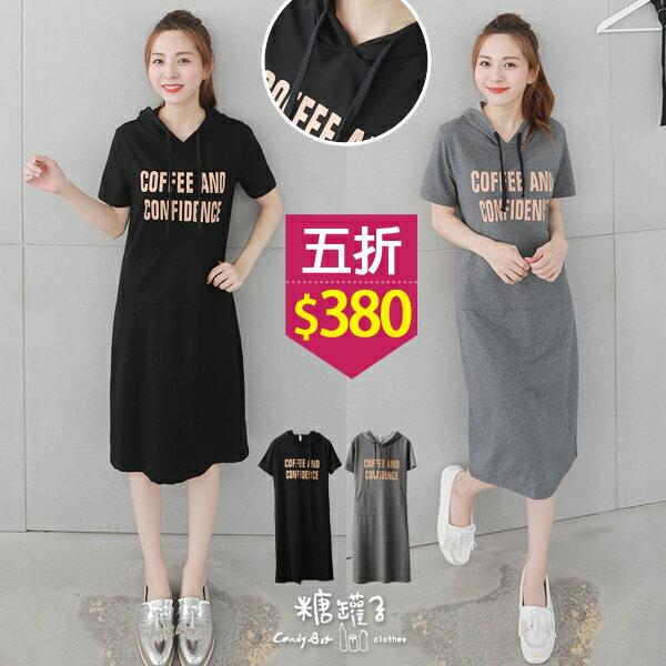 ★五折價$380★糖罐子配色英字寶袋連帽抽繩洋裝→預購【E49672】