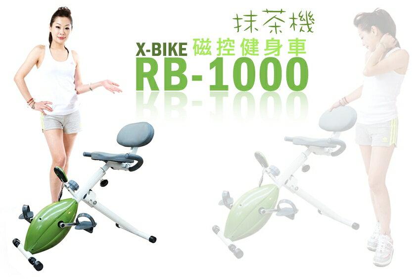 【X-BIKE 晨昌】抹茶機 臥式磁控健身車 台灣精品 RB-1000