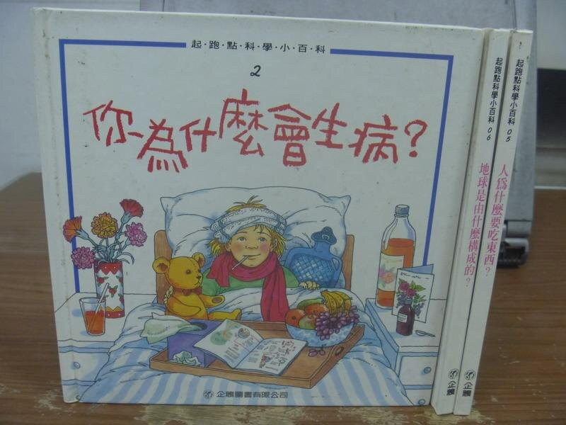 【書寶二手書T3/少年童書_OMN】你為什麼會生病_地球是由什麼構成的_人為什麼要吃東西_3本合售