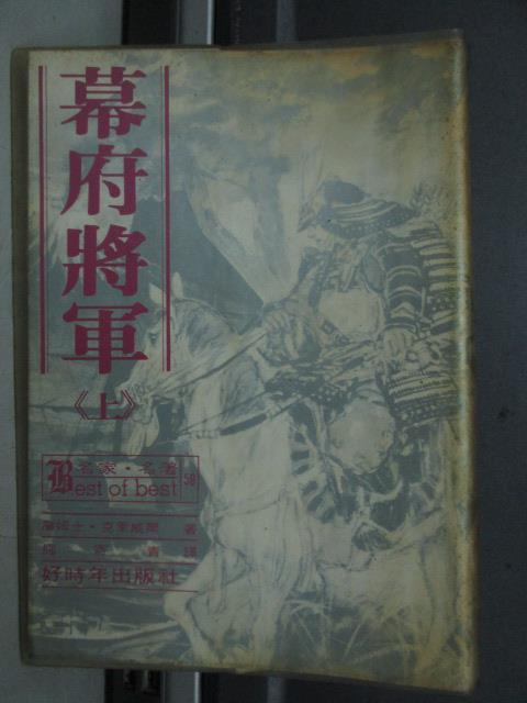 【書寶二手書T6/言情小說_NDH】幕府將軍(上)_詹姆士克萊德威