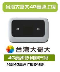 台灣WiFi 台灣大哥大4G無流量限制 月租方案