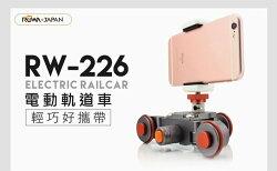 【中壢NOVA-水世界】ROWA 樂華 RW-226 電動軌道車 攝影車 穩定拍攝 仰拍 低角度 手機 相機 GOPRO