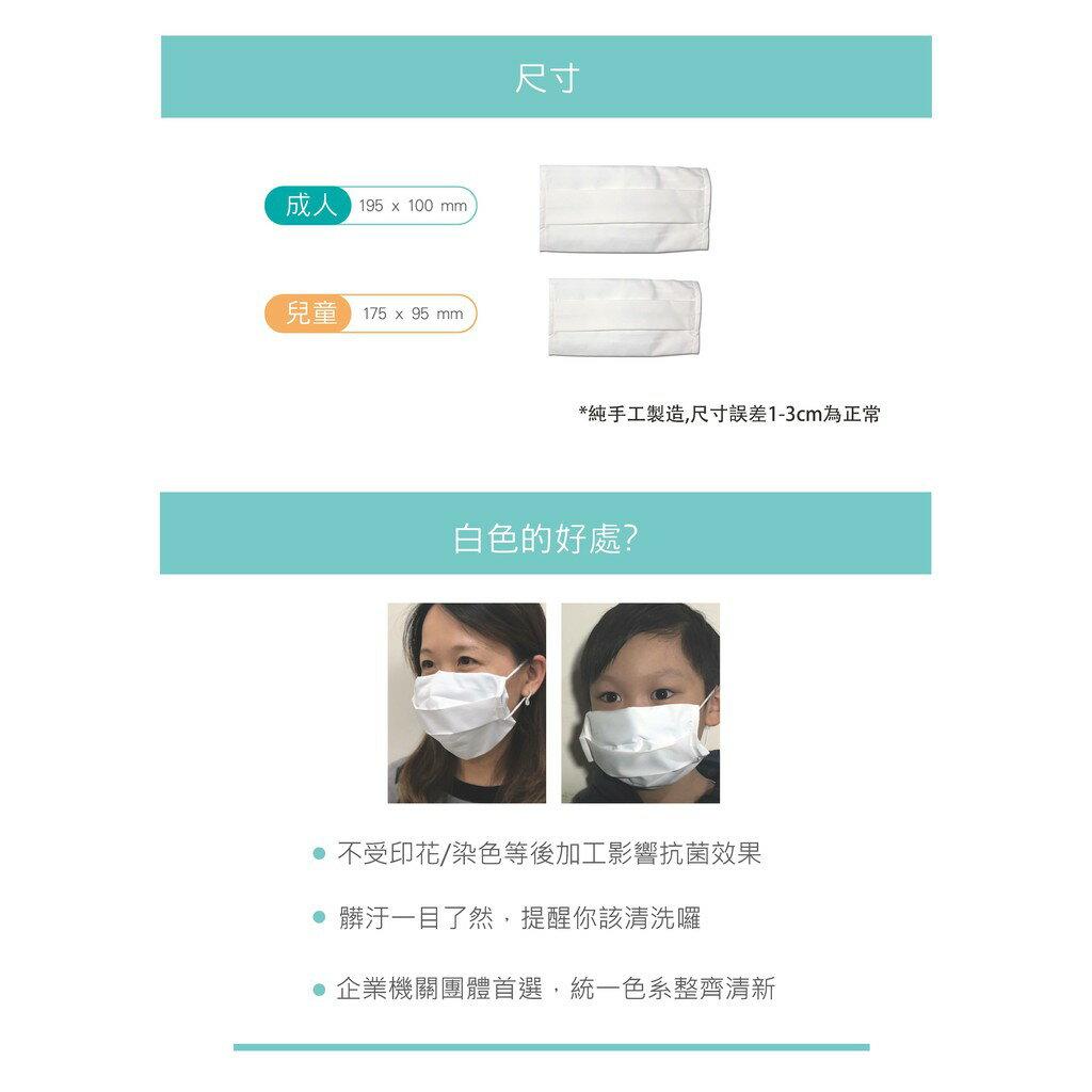 【J&N】防潑水透氣濾菌白色口罩套/2入/1組