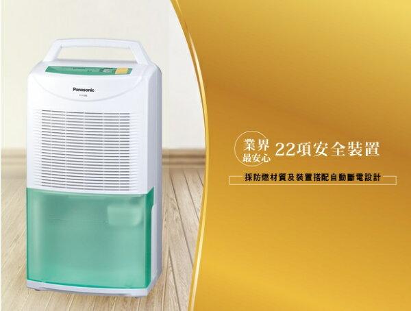 【滿3千,15%點數回饋(1%=1元)】Panasonic6公升適用8坪F-Y12ES除濕機國際牌公司貨免運分期0利率