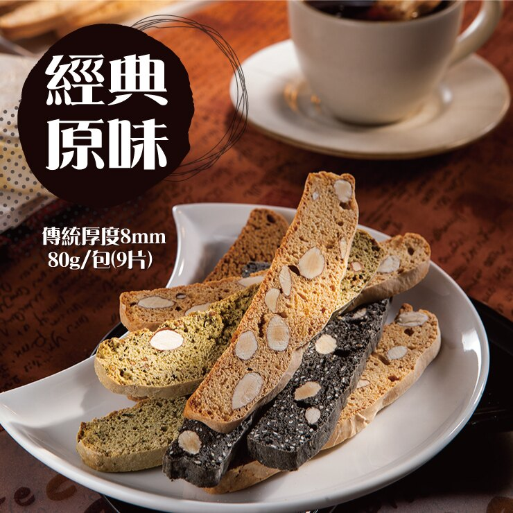 【喫貨巷九九號】8mm比斯考提 原味堅果口味組 (2包/組) |義式脆餅|咖啡好朋友