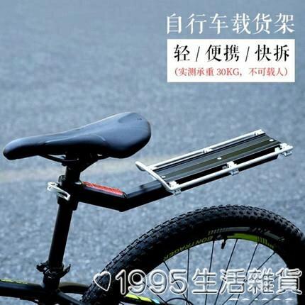 自行車貨架快拆式鋁合金自行車貨架山地車公路車后馱包尾架裝備