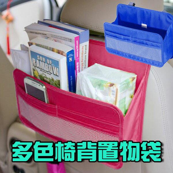【aife life】韓版多色椅背置物袋-單層 / 收納袋 / 置物袋 / 面紙袋 / 椅背 / 萬用掛袋 / 掛勾 / 面紙盒 / 椅背掛袋 0