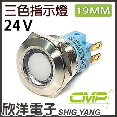 ~ 欣洋電子 ~19mm不鏽鋼金屬平面三色指示燈 DC24V   S19041~24RGB
