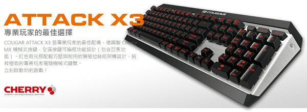 COUGAR美洲獅ATTACKX3紅光電競鍵盤遊戲鍵盤電腦鍵盤【迪特軍】