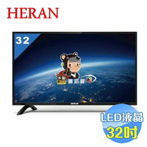 禾聯 HERAN 32吋液晶顯示器 HD-32DFJ