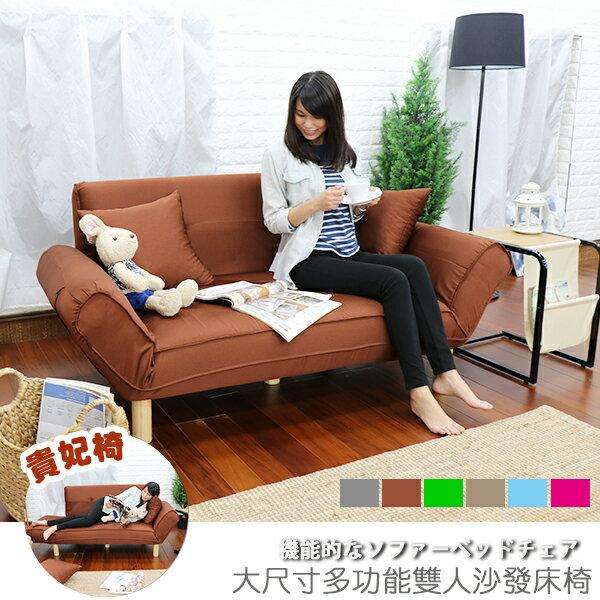 大尺寸舒適雙人貴妃椅