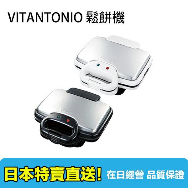 【海洋傳奇】【預購】日本原裝 VITANTONIO VWH-200 鬆餅機 白/黑 內附兩種烤盤【日本空運直送免運】