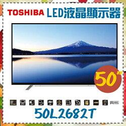 【TOSHIBA 東芝】50吋  液晶電視《50L2686T》日本設計 台灣製造 保固1年